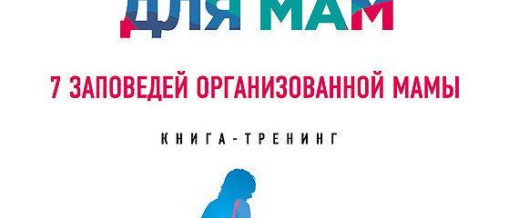 Тайм-менеджмент для мам.7заповедей организованной мамы
