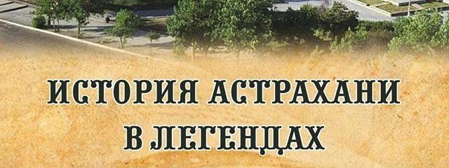 История Астрахани влегендах