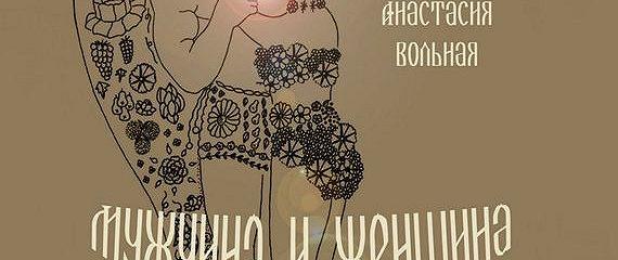 Мужчина и женщина. Поэтический сборник