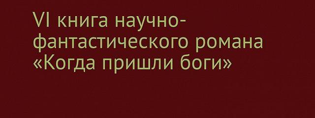 Посейдонис-2. VI книга научно– фантастического романа «Когда пришли боги»