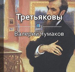 Третьяковы. Русский лен и русское искусство