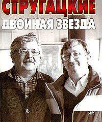 Аркадий и Борис Стругацкие: двойная звезда