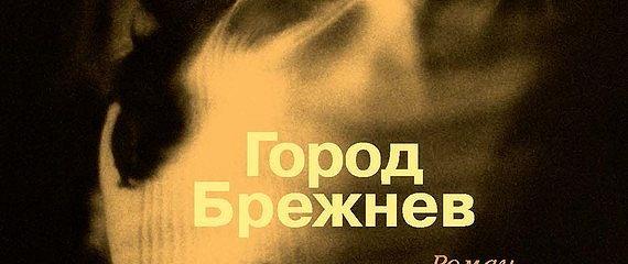 Город Брежнев