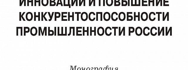 Инновации и повышение конкурентоспособности промышленности России