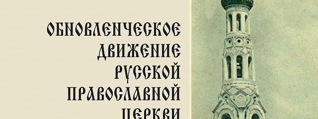 Обновленческое движение Русской Православной Церкви в 20–40-е гг. XX в. (на материалах Ставрополья и Терека)