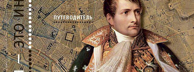 Париж Наполеона Бонапарта. Путеводитель