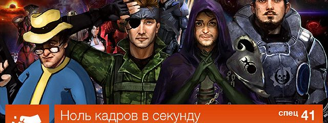 Спецвыпуск 41: BioWare