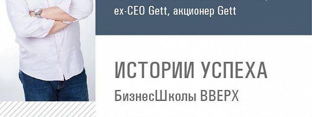 Евгений Орлан.От студента до регионального директора международной компании.. и дальше