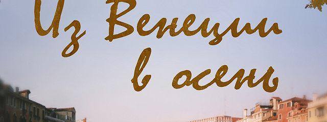 Из Венеции в осень