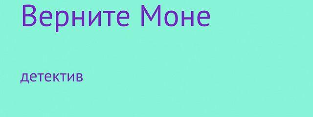 Верните Моне