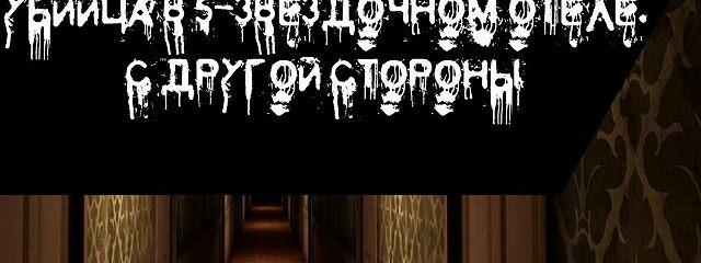 Убийца в 5-звёздочном отеле. С другой стороны