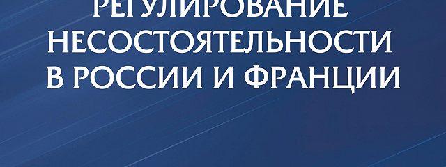 Правовое регулирование несостоятельности в России и Франции