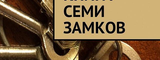 Книга семи замков