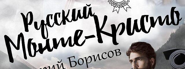 Русский Монте-Кристо