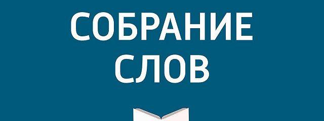 Большое интервью Веры Глаголевой