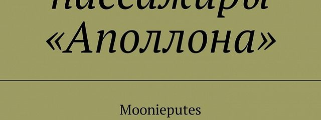 Тайные пассажиры «Аполлона». Moonieputes