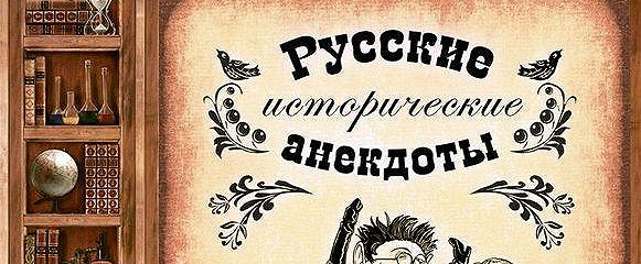 Русские исторические анекдоты
