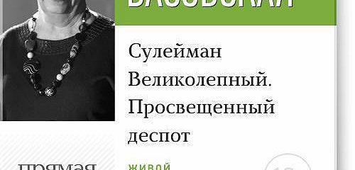 Лекция «Сулейман Великолепный. Просвещенный деспот»