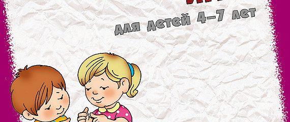 Пальчиковые игры для детей 4-7 лет. Пособие для педагогов и родителей
