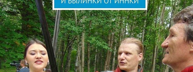 Дословный перевод поэмы С. Есенина. И былинки от Иннки