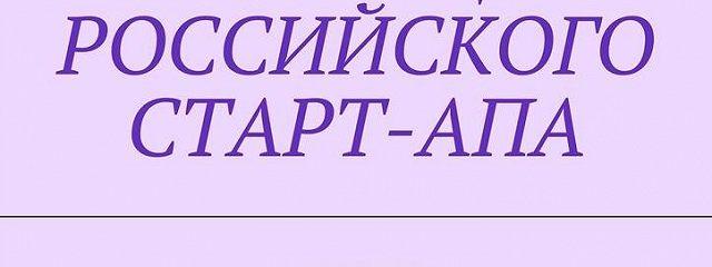 Сакральная навигация российского Старт-Апа. Тренинг