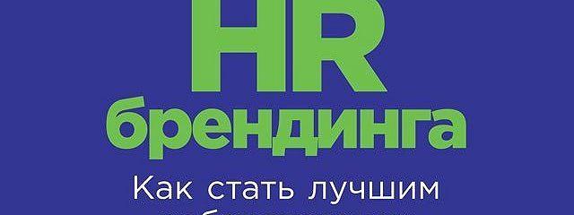 Ловушки HR-брендинга. Как стать лучшим работодателем для сотрудников и кандидатов