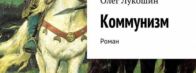 Коммунизм. Роман