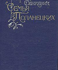 Семья Поланецких