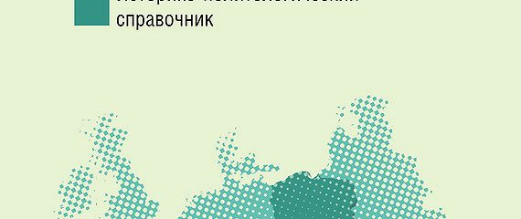 Центральная и Юго-Восточная Европа. Конец XX – начало XXI вв. Аспекты общественно-политического развития. Историко-политологический справочник