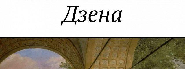 Копирайтинг отАдоЯндекс Дзена
