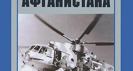Опасное небо Афганистана. Опыт боевого применения советской авиации в локальной войне. 1979–1989