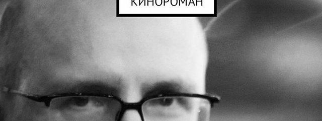 Черная моль. Кинороман