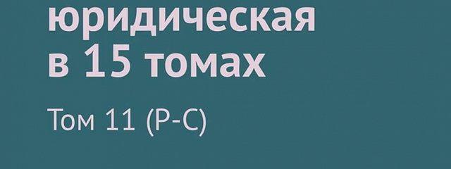 Энциклопедия юридическая в15томах. Том 11(Р-С)