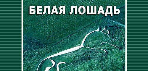 Белая лошадь сзеленых холмов