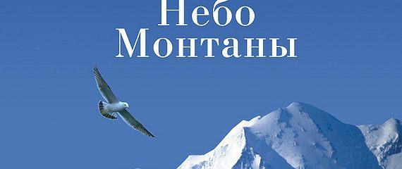 Небо Монтаны