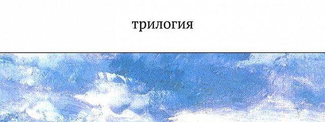 Земнойрай. трилогия