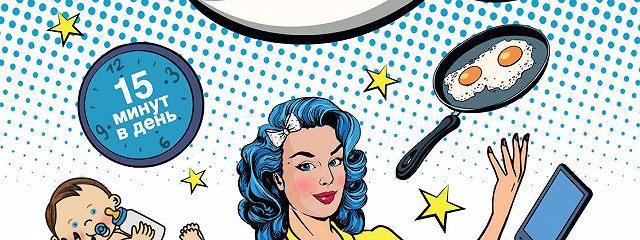 Творческая уборка: 30 простых правил