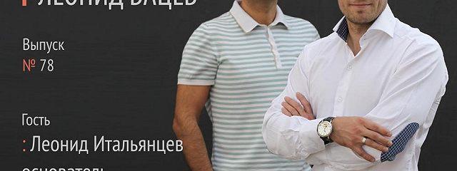 Леонид Итальянцев консультант поразвитию бизнеса иоснователь компании BDCon