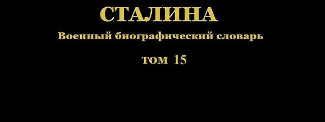 Все генералы Сталина. Том 15