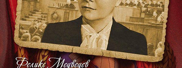 Екатерина Фурцева. Главная женщина СССР