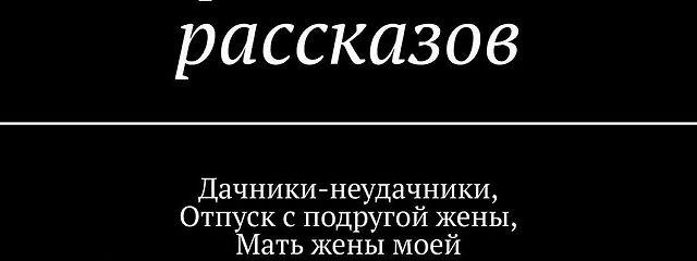 Сборник юмористических рассказов. Дачники-неудачники, Отпуск сподругой жены, Мать женымоей
