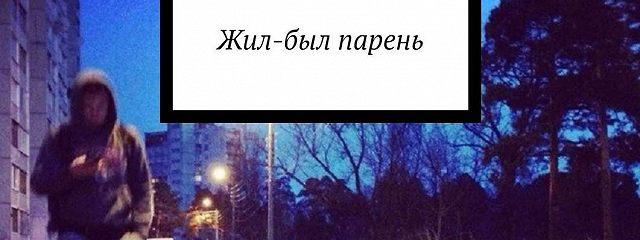 ЖБП. Жил-был парень