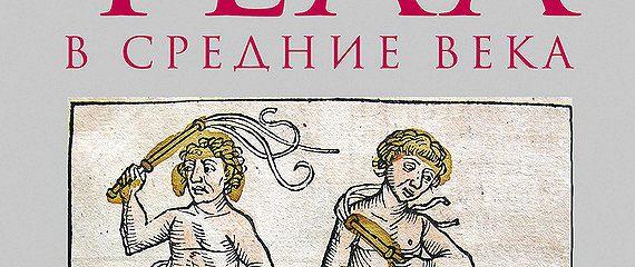 История тела в средние века