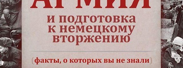 Красная Армия иподготовка кнемецкому вторжению (факты, окоторых вы незнали)