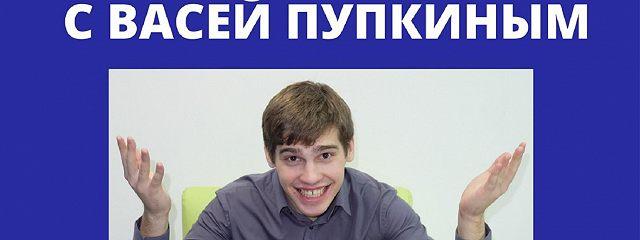 FUTURE in English с Васей Пупкиным