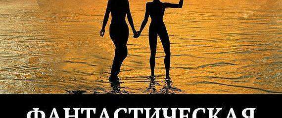 Фанастическая любовь. Сборник рассказов