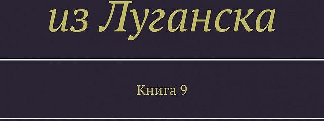 Стихи изЛуганска. Книга 9