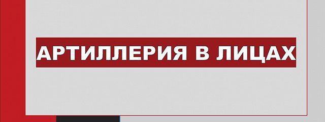 История отечественной артиллерии в лицах: военачальники, возглавлявшие артиллерию (ракетные войска и артиллерию) в 1700-2019 гг.