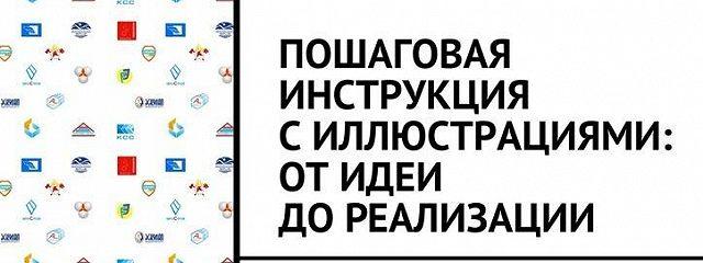 Логотип– это просто! Пошаговая инструкция силлюстрациями: отидеи дореализации