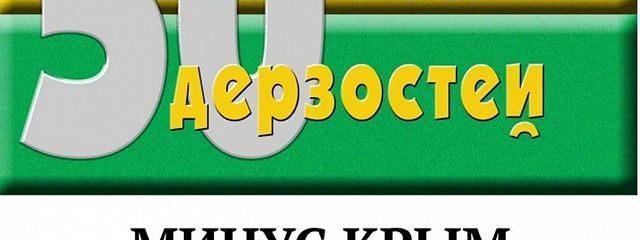 Минус Крым идругие. Как скарты России убрали 300тысяч квадратных километров